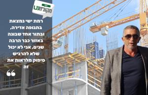 ניסים ביליה -בראיון לאתר מקומונט חיפה