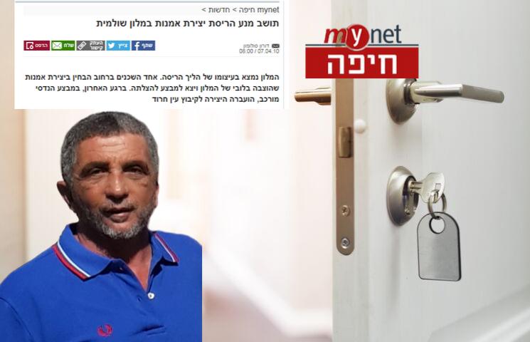 ניסים ביליה - עיצוב שער לכתבה ממיי נט חיפה